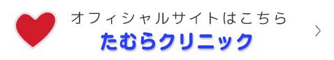 胃カメラ・大腸カメラ特設サイト 監修:たむらクリニック